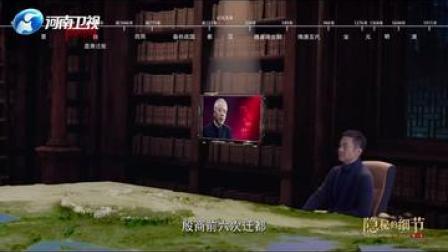 跟随《隐秘的细节》,走进安阳殷墟遗址,探寻殷商王朝的细节! #隐秘的细节  #涨知识
