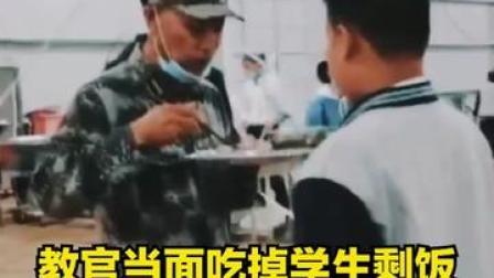 #河北三河 教官当面吃掉学生剩饭,用行动教育孩子珍惜粮食 #粒粒皆辛苦