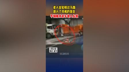 浙江金华一老人坐轮椅过马路时进入了司机的盲区,不慎被卷入车底