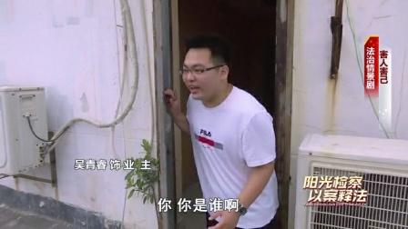 普法栏目剧《阳光以案释法》:小睿参演——害人害己