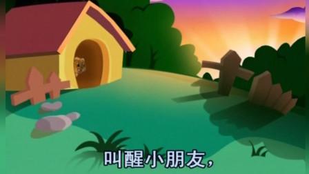 蓝猫幼儿语言 第021课 小公鸡