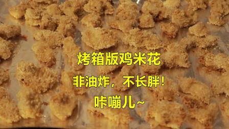 烤箱版鸡米花!非油炸吃不胖,做法简易学的美食,好吃美味!