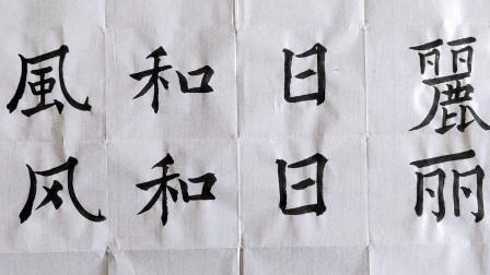 每日一词,楷书书法毛笔字练习,成语繁简对照书写之风和日丽