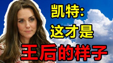 """""""英国影后""""凯特王妃:演10年傻白甜嫁威廉,又耍心机气走梅根"""