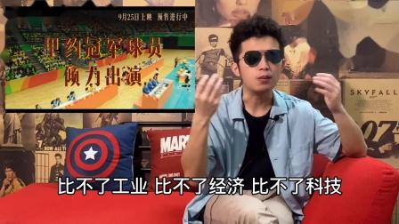 """#我在国庆看电影#《夺冠》的两种""""女排精神"""",你看懂了多少?"""
