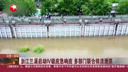 浙江兰溪启动Ⅳ级应急响应 多部门联合排涝泄洪