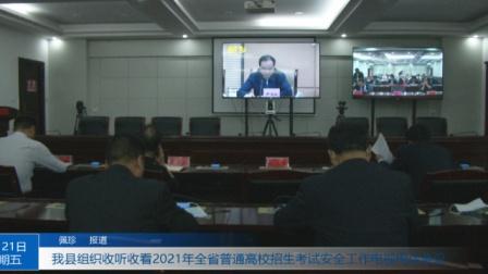 2021年全省普通高校招生考试安全工作电视电话会议召开