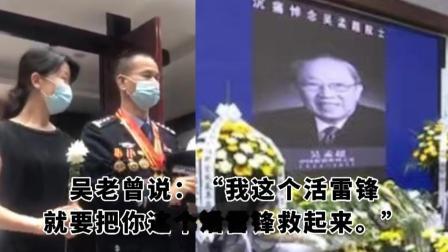 """""""时代楷模""""陈清洲来榕吊唁吴孟超院士,一段回忆让人泪崩"""