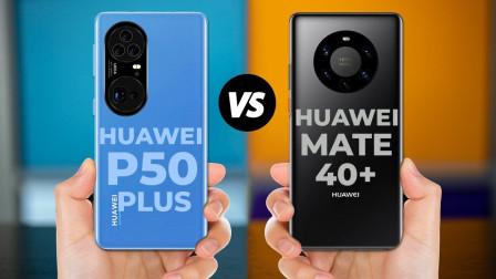 华为新旗舰将至:P50 Pro+ 对比 Mate 40 Pro+