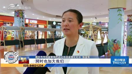 2021年江苏省暨南京市化妆品安全科普宣传周活动上午启动