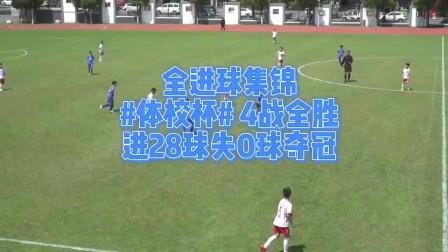 第一次11人制正式比赛——苏州体校杯,全部28粒进球集锦