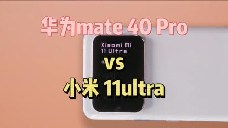小米11ultra对比华为mate40pro,相机之战谁更强