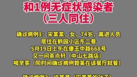 5月25日18时至26日6时,广州市报告新增2例确诊病例和1例无症状感染者(三人同住)