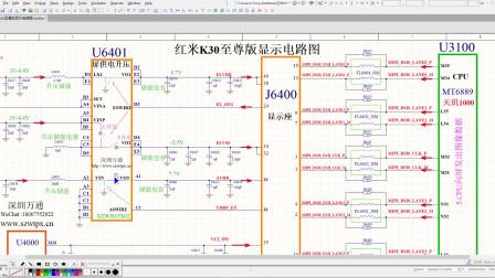学手机维修 红米K30至尊版显示电路深度解析01 手机维修培训机构