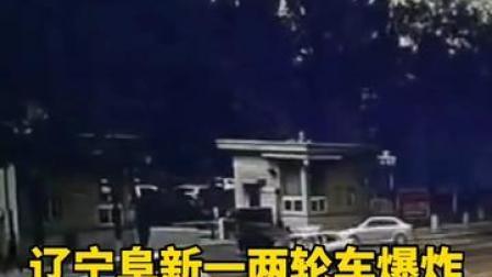 辽宁阜新一两轮车致1,当地确认事发地点为市门口