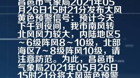 昌邑市气象局发布大风黄色预警[III级/较重]