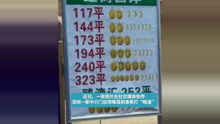 """""""榴莲一千万、香蕉一百万""""深圳查处房地产水果图案挂牌价"""