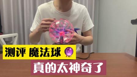 神秘魔法球,可触摸的电!