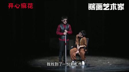 """开心麻花2019年底大戏《瞎画艺术家》爆笑谐音梗:我有"""""""""""