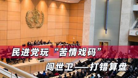 """民进党""""寻滋闹事"""",人民日报:低劣手段,只能徒然沦为国际笑柄"""