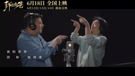 电影《了不起的老爸》父子合唱MV:王砚辉和张宥浩合唱版《我的世界因你而改变》