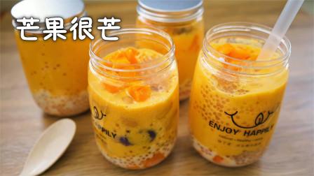 【芒果西米露】:每天喝一杯,远离全是添加剂的饮料