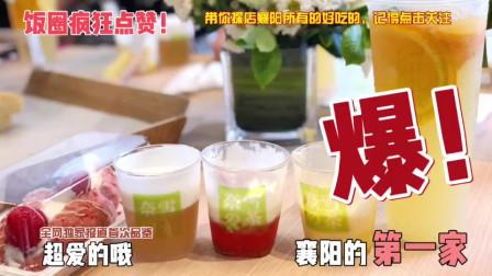 【探店】襄阳首家奈雪的茶