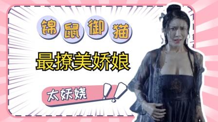《锦鼠御猫》最撩美娇娘上线,龚玥菲紫衣长裙太妖娆!