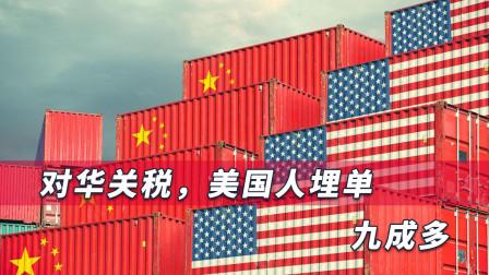 中美贸易战最大输家出炉,美媒:情况越来越糟,美国付出巨大代价