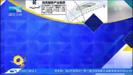 武汉市洪山区发布四大产业集群 最高投资额达到400亿