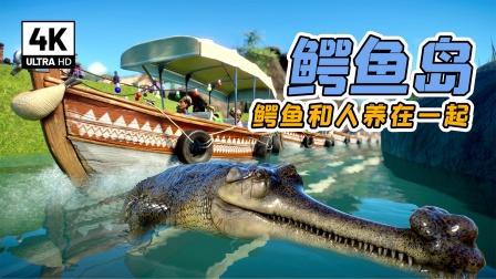 动物园之星:鳄鱼和游客养在一起,真刺激!