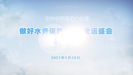 西安市鄠邑区水务系统服务十四运誓师会