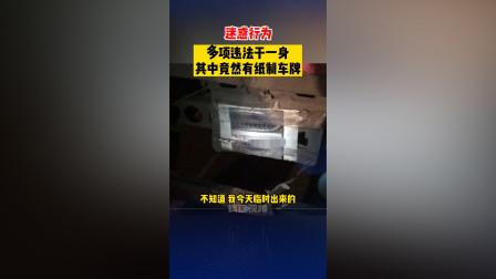 浙江台州高速查获一辆多项违法货车,车牌竟是纸做的