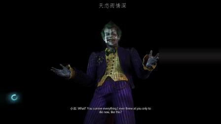 【天恋而情深】蝙蝠侠:阿卡姆骑士 追上稻草人 08