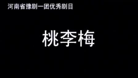 河南省豫剧一团古装剧【桃李梅】