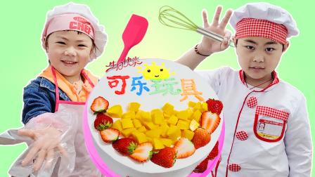 可乐玩具 可乐制作水果生日蛋糕,还有酸酸甜甜的草莓哟!