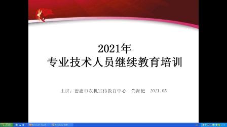 2021年德惠市专业技术人员继续教育培训(下)尚海艳