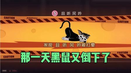 猫和老鼠游戏真好玩:玩谁是外星人黑鼠又倒下了,我好想哭