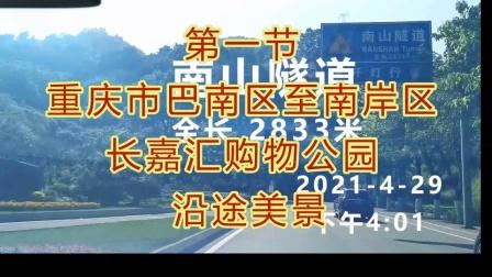 2021-4-29.重庆市巴南区至南岸区长嘉汇购物公园沿途美景A