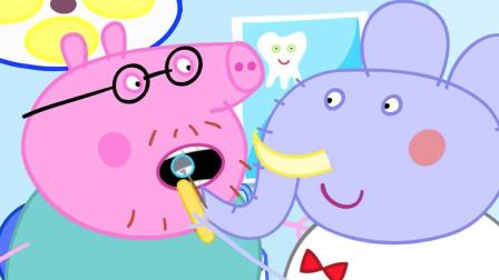 小猪佩奇 猪爸爸去看牙医 简笔画