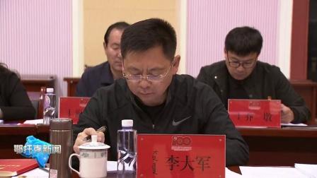 鄂托克旗委党史学习教育集中研讨会召开