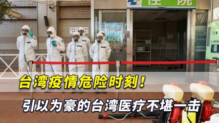 台湾疫情危险时刻!最担心的事发生,引以为豪的台湾医疗不堪一击