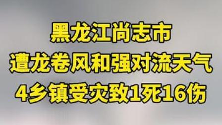 黑龙江尚志市遭龙卷风和强对流天气4乡镇受灾致116伤