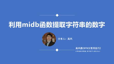 成都电脑培训班办公软件培训:利用midb函数提取字符串的数字?
