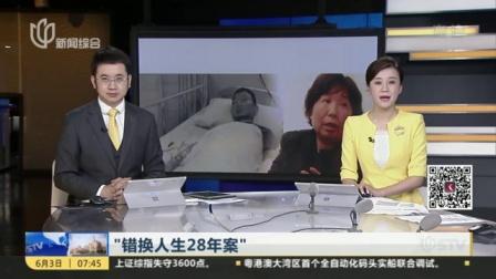 """""""错换人生28年案"""": 姚策生母杜新枝控告许敏偷换孩子 要求追究刑责"""