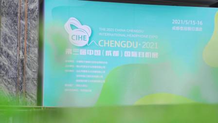CHENGDU·2021 第三届中国(成都)国际耳机展 - 快速预览
