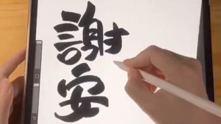 谢老师课堂开课了,PS艺术字体设计!