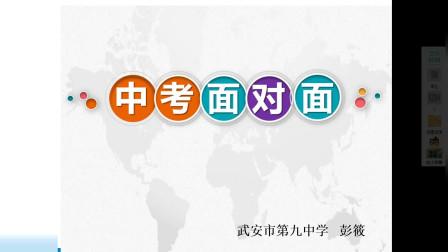 初三数学微课——《中考面对面》九中彭筱录制2021.6.4