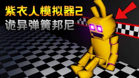 紫衣人模拟器2:弹簧邦尼诞生?首位紫色力量的玩具熊!极栗解说