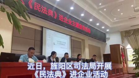 旌阳区司法局开展《民法典》进企业活动